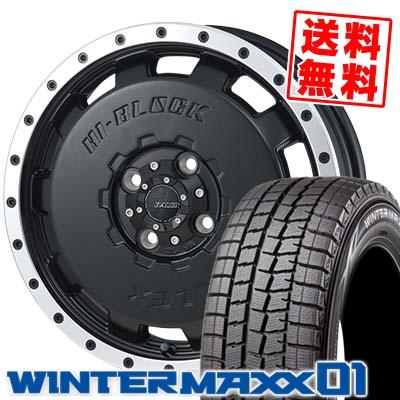 165/60R15 DUNLOP ダンロップ WINTER MAXX 01 WM01 ウインターマックス 01 HI-BLOCK BALEX ハイブロック バレックス スタッドレスタイヤホイール4本セット【取付対象】