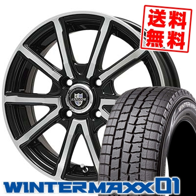 165/65R14 DUNLOP ダンロップ WINTER MAXX 01 WM01 ウインターマックス 01 EXPLODE-BPV エクスプラウド BPV スタッドレスタイヤホイール4本セット