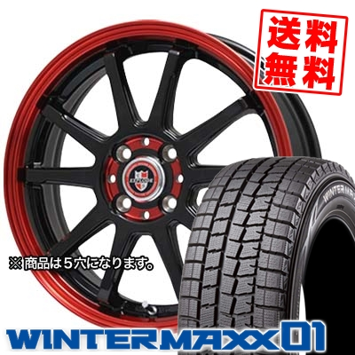 215/55R17 DUNLOP ダンロップ WINTER MAXX 01 WM01 ウインターマックス 01 EXPRLODE-RBS エクスプラウド RBS スタッドレスタイヤホイール4本セット