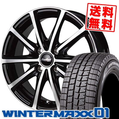 195/55R16 DUNLOP ダンロップ WINTER MAXX 01 WM01 ウインターマックス 01 EuroSpeed V25 ユーロスピード V25 スタッドレスタイヤホイール4本セット