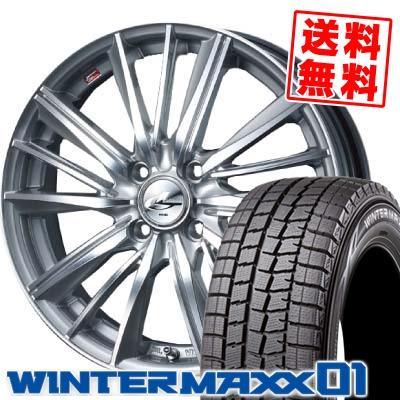 165/55R14 DUNLOP ダンロップ WINTER MAXX 01 WM01 ウインターマックス 01 weds LEONIS FY ウェッズ レオニス FY スタッドレスタイヤホイール4本セット