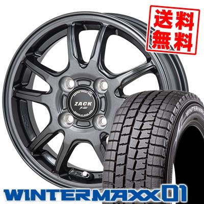 155/70R13 75Q DUNLOP ダンロップ WINTER MAXX 01 WM01 ウインターマックス 01 ZACK JP-520 ザック ジェイピー520 スタッドレスタイヤホイール4本セット