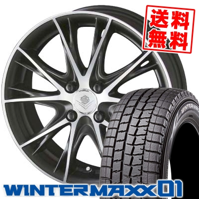 155/65R14 DUNLOP ダンロップ WINTER MAXX 01 WM01 ウインターマックス 01 STEINER NEX TX5 シュタイナー ネックスシリーズ TX5 スタッドレスタイヤホイール4本セット