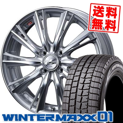 195/55R16 DUNLOP ダンロップ WINTER MAXX 01 WM01 ウインターマックス 01 weds LEONIS WX ウエッズ レオニス WX スタッドレスタイヤホイール4本セット