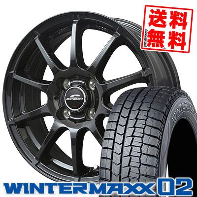 195/55R15 85Q DUNLOP ダンロップ WINTER MAXX 02 WM02 ウインターマックス 02 SCHNEDER StaG シュナイダー スタッグ スタッドレスタイヤホイール4本セット