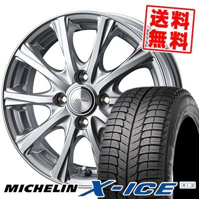 【送料無料】 MICHELIN ミシュラン エックスアイス XI-3 165/55R14 14インチ スタッドレスタイヤ ホイール4本セット ジョーカー マジック X-ICE XI3 エックスアイス XI-3