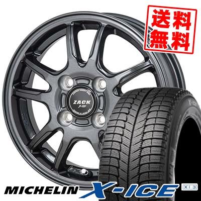 195/55R15 89H MICHELIN ミシュラン X-ICE XI3 エックスアイス XI-3 ZACK JP-520 ザック ジェイピー520 スタッドレスタイヤホイール4本セット