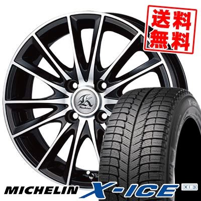 165/55R14 MICHELIN ミシュラン X-ICE XI3 エックスアイス XI-3 Kashina FV7 カシーナ FV7 スタッドレスタイヤホイール4本セット
