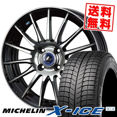205/50R16 MICHELIN ミシュラン X-ICE XI3 エックスアイス XI-3 weds LEONIS NAVIA 05 ウエッズ レオニス ナヴィア 05 スタッドレスタイヤホイール4本セット