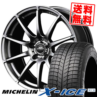 エックスアイス XI3 205/65R15 99T シュナイダー スタッグ メタリックグレー スタッドレスタイヤホイール 4本 セット