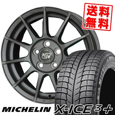 205/55R16 94H XL MICHELIN ミシュラン X-ICE3+ XI3PLUS エックスアイス3プラス MSW85 MSW85 スタッドレスタイヤホイール4本セット 【For Audi】