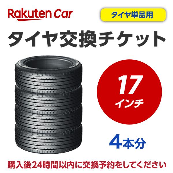 必ずタイヤと同時に購入してください タイヤとタイヤ交換チケットを別々にご購入いただいた場合はタイヤ交換の対応が出来かねます タイヤ交換チケット タイヤの組み換え 17インチ - 出群 バランス調整込み ゴムバルブ交換 タイヤ廃棄別 4本 直営ストア タイヤの脱着