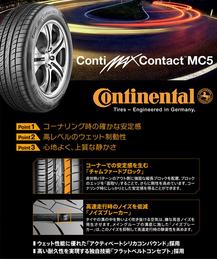 225/55R17CONTINENTALコンチネンタルContiMaxContactMC5コンチマックスコンタクトMC5JPSTYLEWOLXJPスタイルヴォルクスサマータイヤホイール4本セット