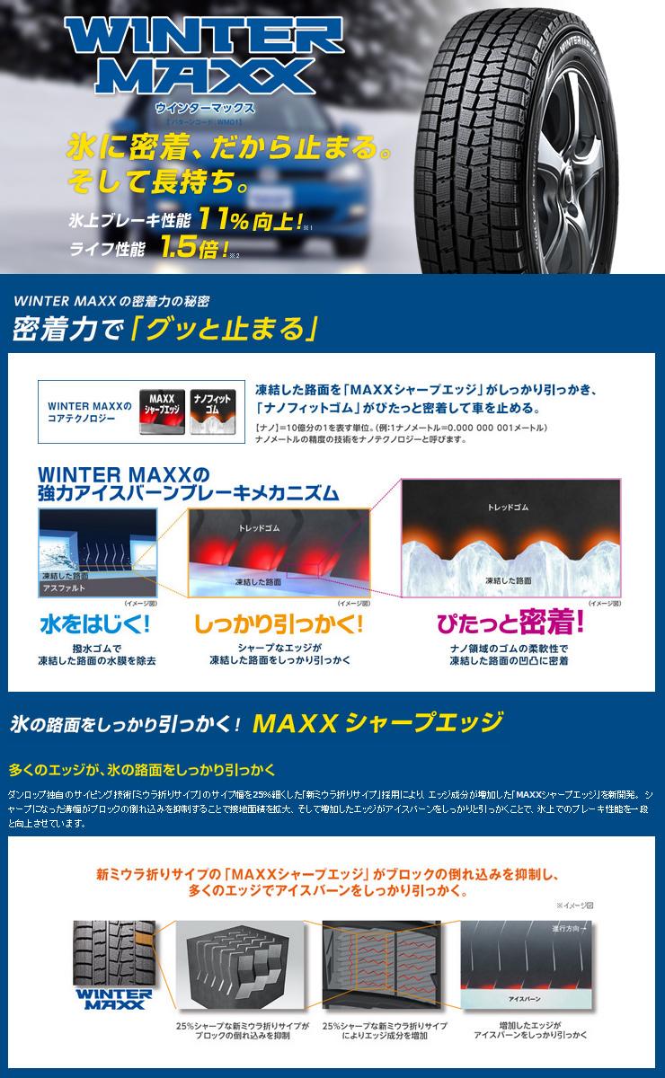 195/50R16DUNLOPダンロップWINTERMAXX01WM01ウインターマックス01ENKEICREATIVEDIRECTIONCDM2エンケイクリエイティブディレクションCD-M2スタッドレスタイヤホイール4本セット