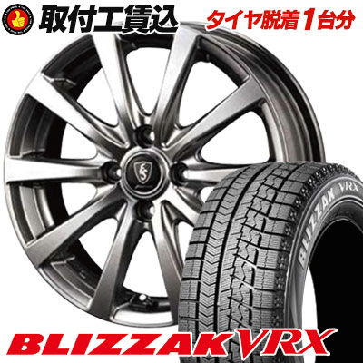 165/70R14 81Q BRIDGESTONE ブリヂストン BLIZZAK VRX ブリザック VRX Euro Speed G10 ユーロスピード G10 スタッドレスタイヤホイール取付込4本セット