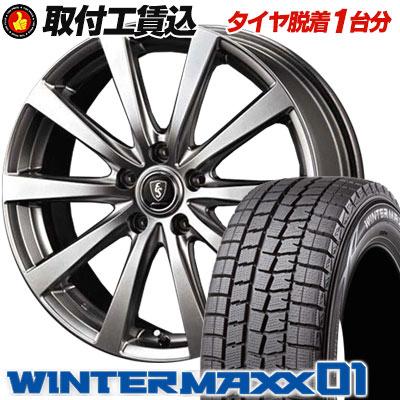 [取付工賃込み] 215/55R17 94Q DUNLOP ダンロップ WINTER MAXX 01 WM01 ウインターマックス 01 Euro Speed G10 ユーロスピード G10 スタッドレスタイヤホイール取付込4本セット