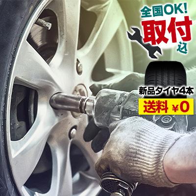 [取付工賃込み] 215/45R18 93W XL DUNLOP ダンロップ ENASAVE EC204エナセーブ EC204 夏サマータイヤ 4本+取付《送料無料》