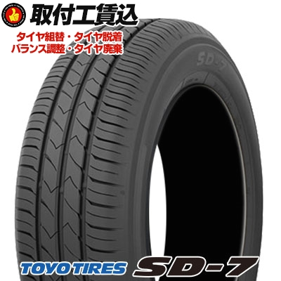 175/65R14 82S TOYO TIRES トーヨー タイヤ SD-7エスディーセブン 夏サマータイヤ 4本+取付《送料無料》