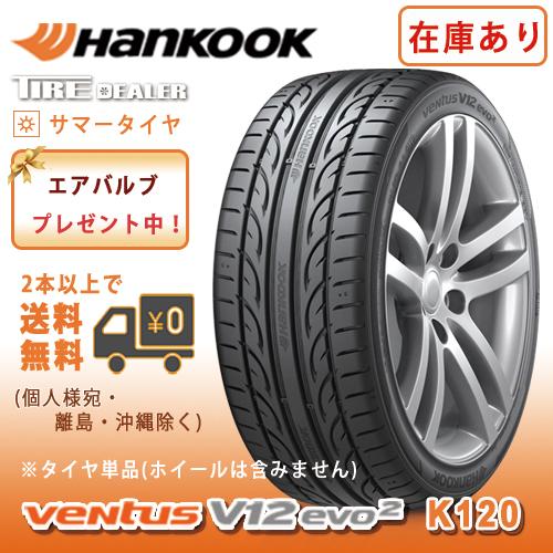 【2本以上で送料無料】HANKOOK 245/40R20 99Y XL ハンコック VENTUS V12 evo2 K120 個人様宛は2本以上ご購入の場合も、1本につき1,080円の別途送料が追加されます。お取り付け店への直送をお申し付けください!