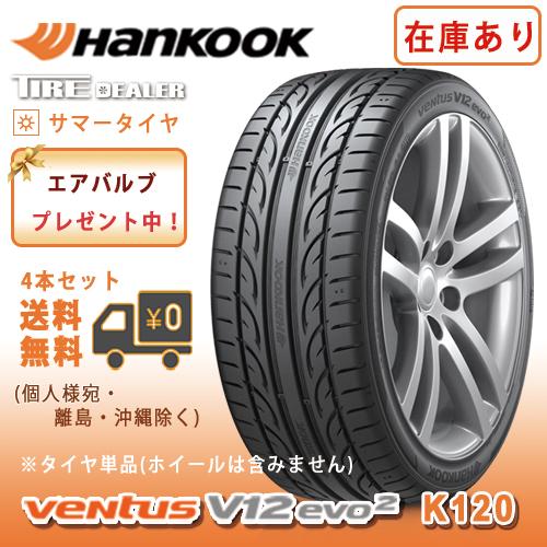 HANKOOK 225/50R18 99Y XL ハンコック VENTUS ベンタス V12 evo2 K120 2018年製 4本セット サマータイヤ バルブプレゼント中