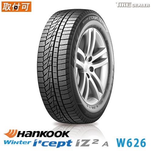 スタッドレスタイヤ 205/55R16 94T XL ハンコック Winter ウィンター i*cept アイセプト IZ2 A W626 2019年製 バルブプレゼント中
