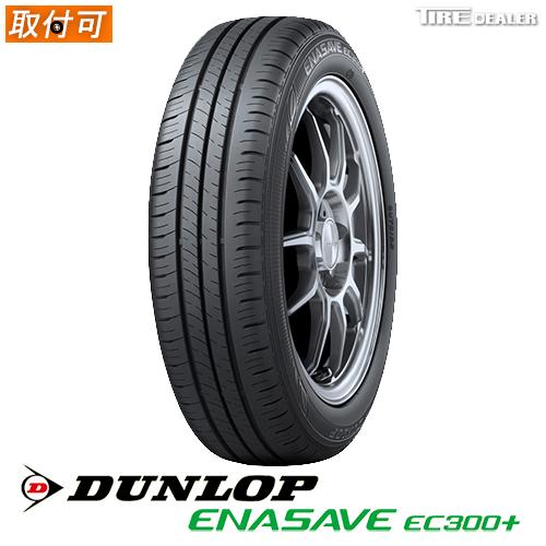 サマータイヤ 195/55R16 87V ダンロップ エナセーブ EC300+ DUNLOP ENASAVE EC300+ 4本セット バルブプレゼント中