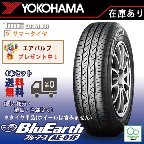 サマータイヤ 185/60R15 84H ヨコハマ ブルーアース AE-01F YOKOHAMA BlueEarth AE-01F 4本セット バルブプレゼント中