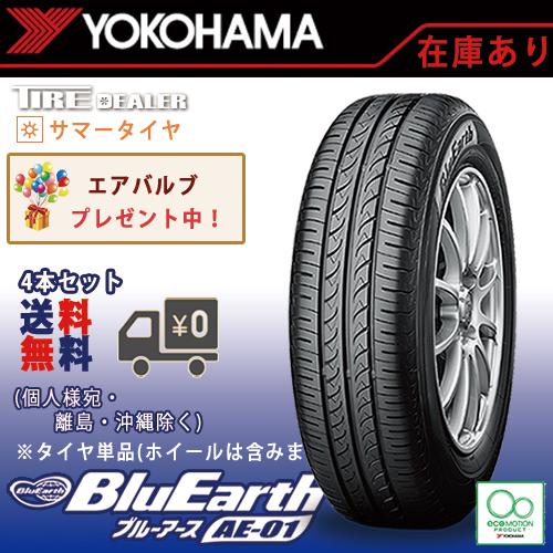サマータイヤ 185/55R15 82V ヨコハマ ブルーアース AE-01 YOKOHAMA BlueEarth AE-01 4本セット バルブプレゼント中