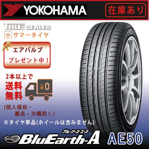 【2本以上で送料無料】YOKOHAMA 235/45R18 94W ヨコハマ BluEarth-A AE50 個人様宛は2本以上ご購入の場合も、1本につき1,080円の別途送料が追加されます。お取り付け店への直送をお申し付けください!
