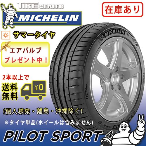 【2本以上で送料無料】2018年製 MICHELIN 225/40R18 92Y XL PS4 PILOT SPORT 4 ミシュラン パイロット スポーツ 4