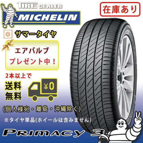 サマータイヤ MICHELIN PRIMACY3 プライマシー3 215/55R17 94V ST 2018年製 2本以上で送料無料