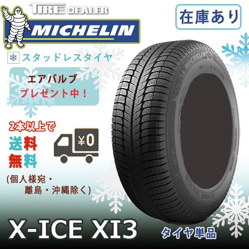 スタッドレスタイヤ 205/65R16 99T XL ミシュラン エックスアイス XI3 MICHELIN X-ICE XI3 2017年製 バルブプレゼント中
