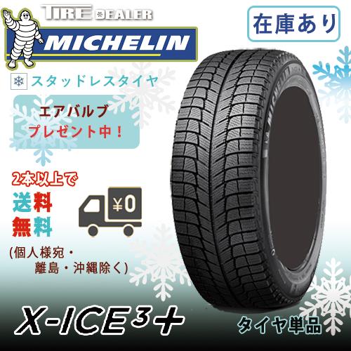 スタッドレスタイヤ 215/60R16 99H XL ミシュラン エックスアイス3+ XI3+ MICHELIN X-ICE3+ XI3+ 2017年製 バルブプレゼント中