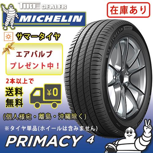 MICHELIN PRIMACY4 プライマシー4 215/55R17 94V ST 2018年製 サマータイヤ 2本以上送料無料