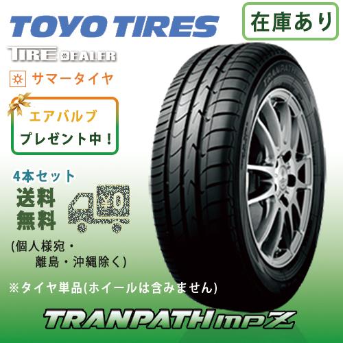 サマータイヤ 205/55R17 95V XL トーヨータイヤ トランパス MPZ TRANPATH MPZ 4本セット バルブプレゼント中