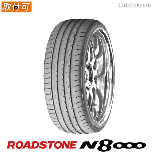 サマータイヤ 205/55R17 95Y XLロードストーン N8000 ROADSTONE N8000 4本セット 2019年製以降 バルブプレゼント中