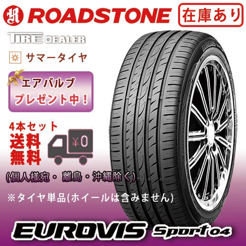 サマータイヤ 215/50R17 91W ロードストーン ユーロビス スポーツ 04 ROADSTONE EUROVIS SPORT 04 4本セット 2018年製 バルブプレゼント中
