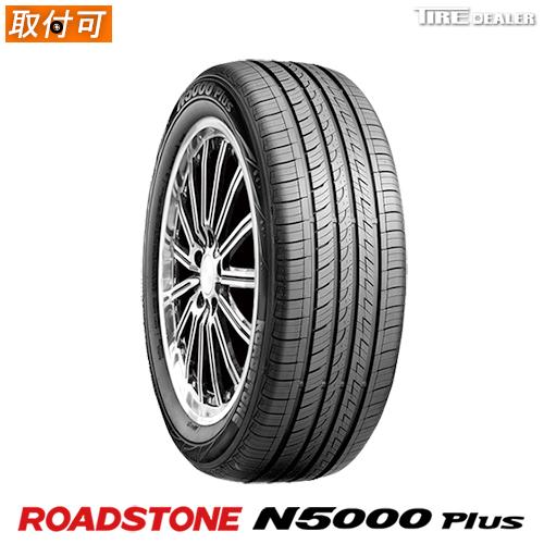 サマータイヤ 245/35R20 95W XL ロードストーン N5000 PLUS ROADSTONE N5000 PLUS 2019年製以降 バルブプレゼント中