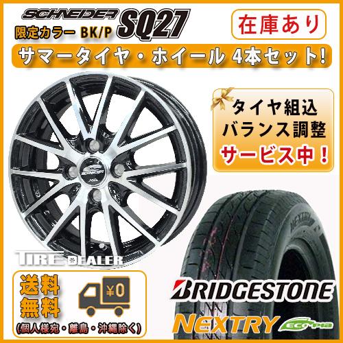 SCHNEIDER シュナイダー SQ27 15インチ 5.5J P.C.D:100 4穴 インセット:50 ブラックポリッシュサマータイヤ 185/60R15 84H ブリヂストン NEXTRY BRIDGESTONE ネクストリー