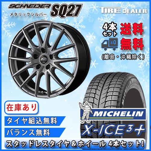 SCHNEIDER シュナイダー SQ27 15インチ 6.0J P.C.D:114.3 5穴 インセット:45 メタリックシルバースタッドレスタイヤ 195/65R15 95T XL ミシュラン エックスアイス3+ MICHELIN X-ICE3+
