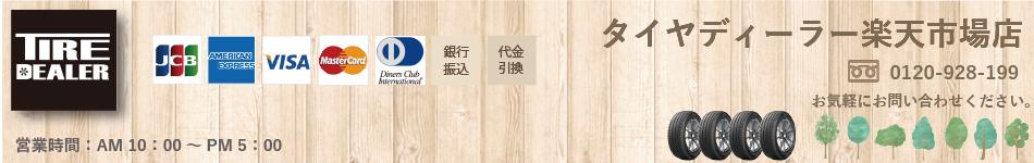 タイヤディーラー 楽天市場店:無店舗だからこそ出来るWeb価格を皆様にご提供致します!