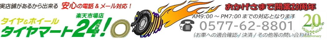 タイヤマート24! 楽天市場店:タイヤ ホイール オイル