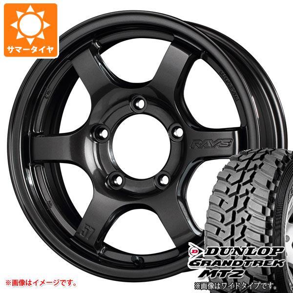 ジムニー専用 サマータイヤ ダンロップ グラントレック MT2 195R16C 104Q ブラックレター NARROW レイズ グラムライツ 57DR-X 5.5-16 タイヤホイール4本セット