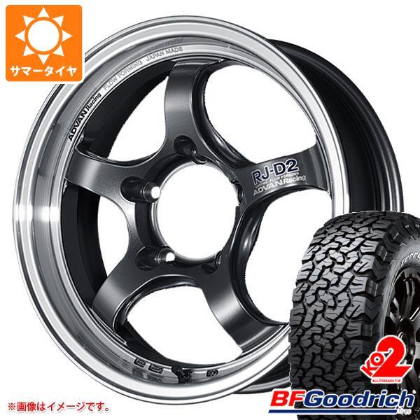 正規品 ジムニー専用 サマータイヤ BFグッドリッチ オールテレーン T/A KO2 LT225/75R16 115/112S ホワイトレター アドバンレーシング RJ-D2 5.5-16 タイヤホイール4本セット