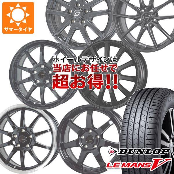 サマータイヤ 185/55R16 83V ダンロップ ルマン5 LM5 デザインお任せ (黒)ブラックホイール 6.0-16 タイヤホイール4本セット