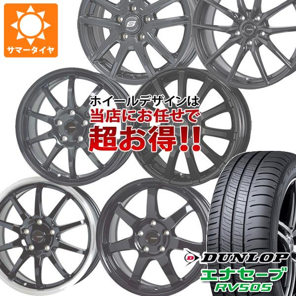 サマータイヤ 215/65R15 96H ダンロップ エナセーブ RV505 デザインお任せ (黒)ブラックホイール 6.0-15 タイヤホイール4本セット