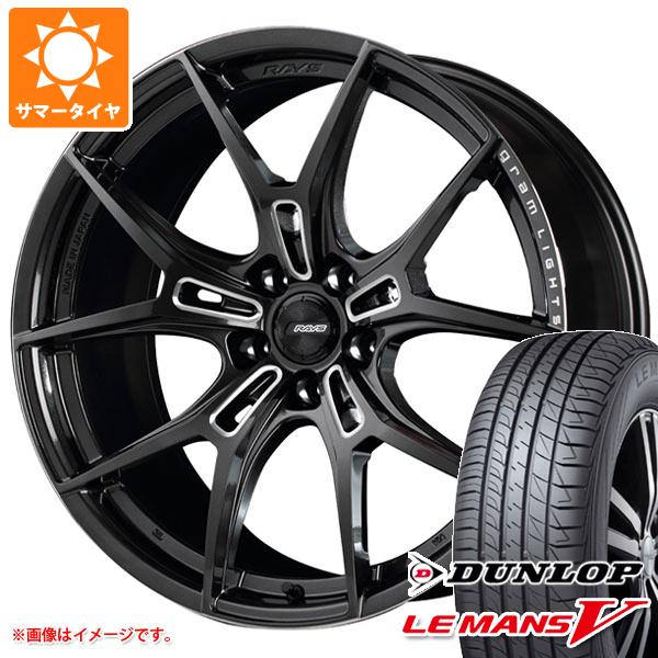 サマータイヤ 245/35R20 95W XL ダンロップ ルマン5 LM5 レイズ グラムライツ 57FXZ 9.5-20 タイヤホイール4本セット
