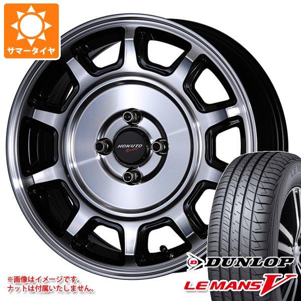 サマータイヤ 165/55R15 75V ダンロップ ルマン5 LM5 クリムソン ホクトレーシング 零式-S 5.0-15 タイヤホイール4本セット