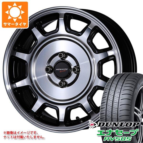 サマータイヤ 165/55R15 75V ダンロップ エナセーブ RV505 クリムソン ホクトレーシング 零式-S 5.0-15 タイヤホイール4本セット