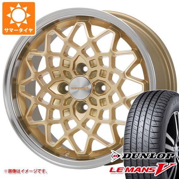 サマータイヤ 165/55R14 72V ダンロップ ルマン5 LM5 ハイペリオン カルマ GD 5.0-14 タイヤホイール4本セット